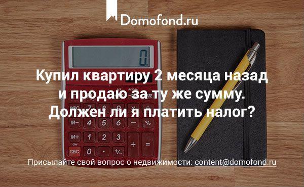 Продана квартира зв 9000000 руб какие налоги платить продавцу